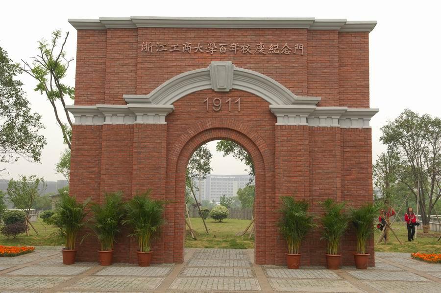 百年校庆纪念门